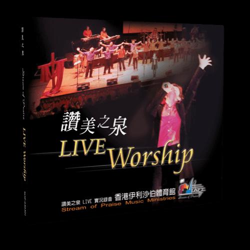 赞美之泉敬拜赞美实况录影 (CD)