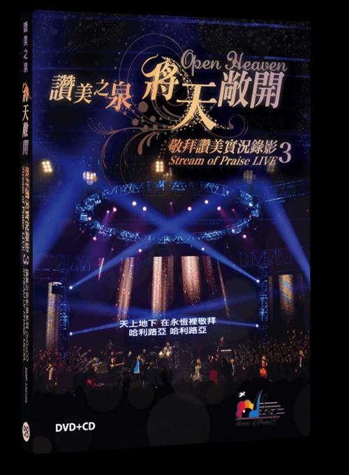 赞美之泉敬拜赞美实况录影(3) – 将天敞开 (DVD)